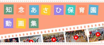 知念あさひ保育園動画集